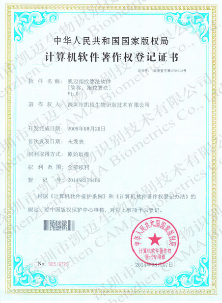 China Shenzhen CAMA Biometrics Co., Ltd. Certification